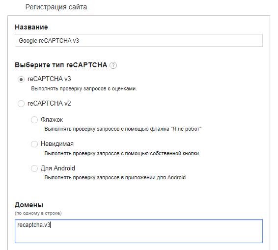dobavlenie-novoj-recaptcha-ot-google-3-versii