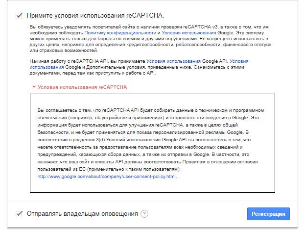 soglashenie-ob-ispolzovanii-google-recaptcha-v3