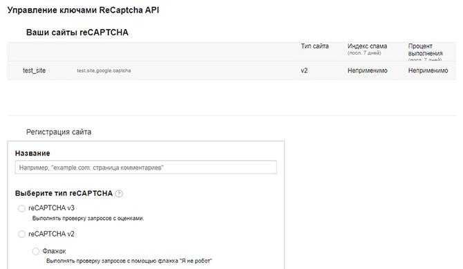 spisok-dostupnykh-google-recaptcha-v2-v3