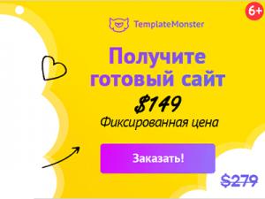 gotovyj-sajt-za-149-dollarov