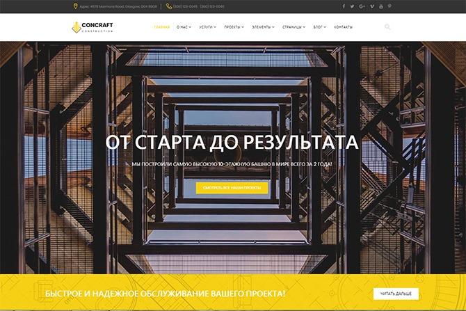 concraft-shablon-html-css-sajta-na-russkom