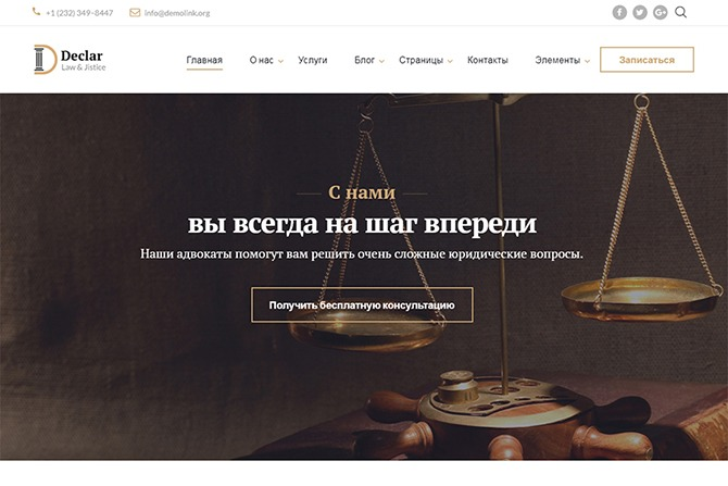 declar-tema-sajta-na-russkom