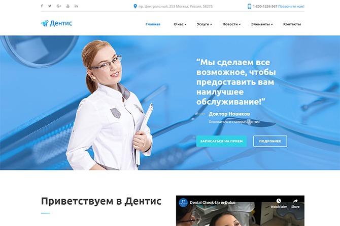 dentis-russkij-shablon-sajta