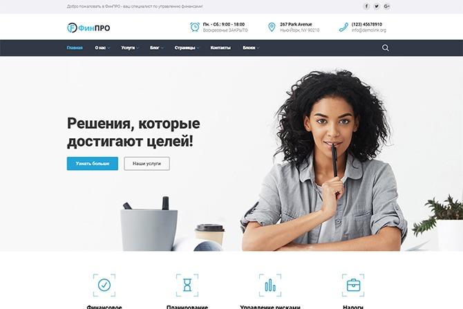finpro-html-shablon-sajta-na-russkom