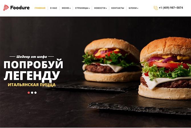 foodure-shablon-gotovogo-sajta-na-russkom