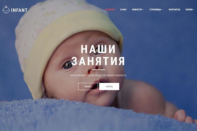 infant-russkij-html-shablon-prostogo-sajta