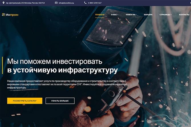 inprom-tema-gotovogo-html-css-sajta-na-russkom
