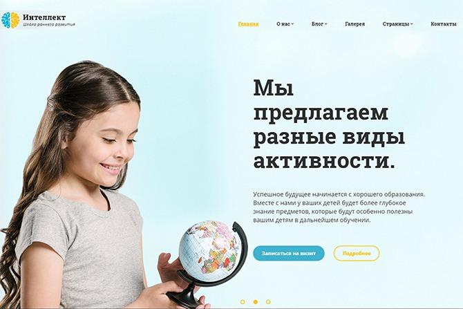 intellekt-russkoyazychyj-shablon-sajta