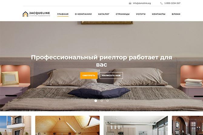 jacqueline-russkij-shablon-lendinga-html