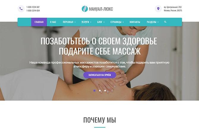 manual-lyuks-shablon-sajta-na-russkom