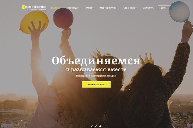 novoe-pokolenie-shablon-sajta-na-russkom-yazyke