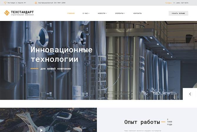 tekhstandart-russkaja-html-css-tema-na-russkom