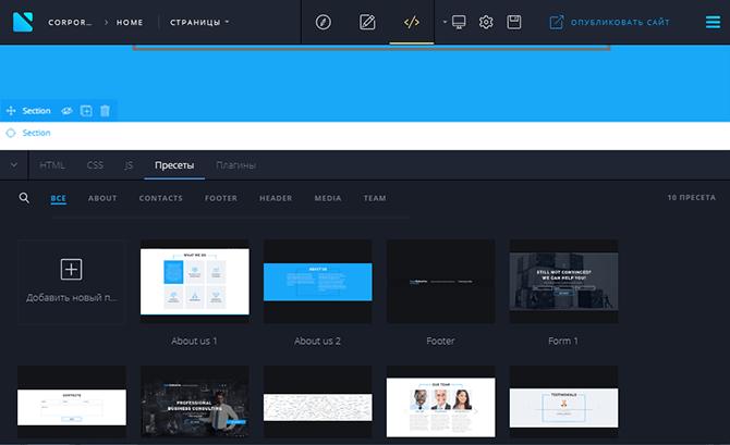 presety-vizualnogo-konstruktora-sajtov-novi-builder