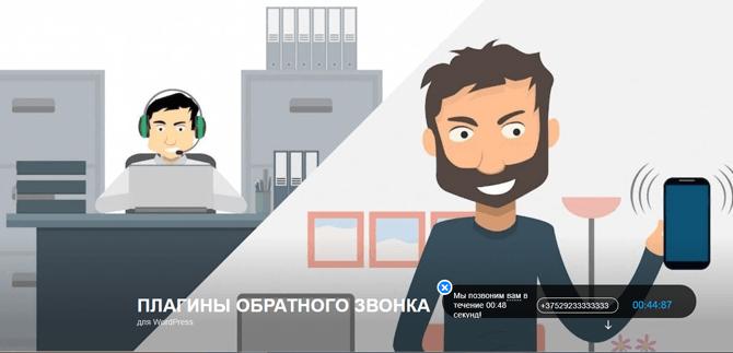 bazz-callback-request-knopka-zakazat-zvonok-dlya-sajta-wordpress