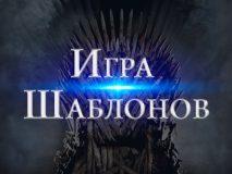 igra-shablonov-shablony-dlya-sajtov-personazhej-igry-prestolov