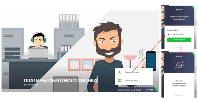 jivochat-knopka-zakazat-zvonok-dlya-sajta-wordpress