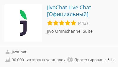jivochat-plagin-zvonok-s-sajta-wordpress