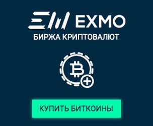 https://exmo.com/?ref=1234633