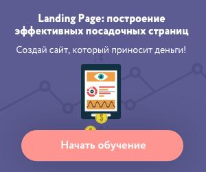 Landing Page: построение эффективных посадочных страниц